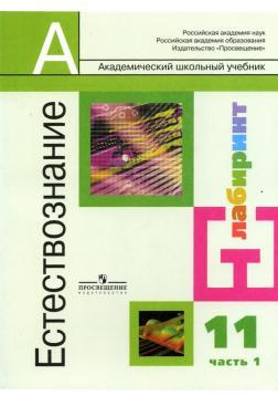 Естествознание, 11 класс, учебник для общеобразовательных учреждений, базовый уровень, в 2 частях, часть 1, Алексашина И.Ю., Ляпцев А.В., Шатало