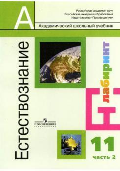 Естествознание, 11 класс, учебник для общеобразовательных учреждений, базовый уровень, в 2 частях, часть 2, Алексашина И.Ю., Галактионов К.В., О