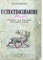 Естествознание, учебник для 4 класса начальной школы, Тетюрев В.А., 1945