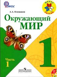 Окружающий мир, 1 класс, 1 часть, Плешаков А.А., 2011