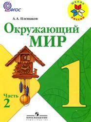 Окружающий мир, 1 класс, 2 часть, Плешаков А.А., 2011