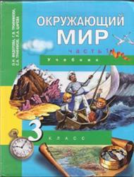 скачать учебник окружающий мир 3 класс 2 часть федотова