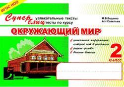 Окружающий мир, Суперблиц, 2 класс, Беденко М.В., Савельев А.Н., 2013
