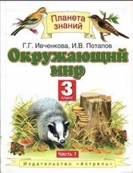 Окружающий мир, 3 класс, Часть 1, Ивченкова Г.Г., Потапов И.В., 2009