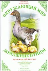 Окружающий мир, Домашние птицы, Дидактический материал, Вохринцева С., 2008