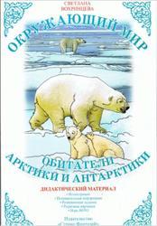 Окружающий мир, Обитатели Арктики и Антарктики, Дидактический материал, Вохринцева С., 2008