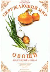 Окружающий мир, Овощи, Дидактический материал, Вохринцева С., 2008