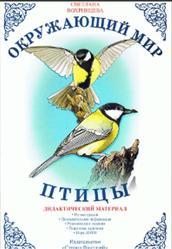 Окружающий мир, Птицы, Дидактический материал, Вохринцева С., 2008