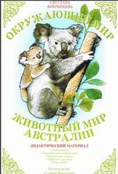 Окружающий мир, Животный мир Австралии, Дидактический материал, Вохринцева С., 2008