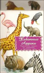Животные Африки, Дидактические карточки для ознакомления с окружающим миром, 2009