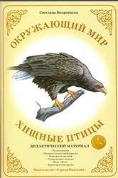 Окружающий мир, Хищные птицы. Дидактический материал, Вохринцева С., 2008
