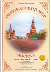 Окружающий мир, Москва, Дидактический материал, Вохринцева С., 2008