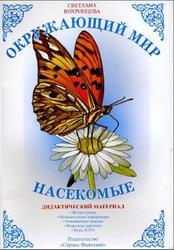 Окружающий мир, Насекомые, Дидактический материал, Вохринцева С., 2008