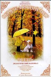 Окружающий мир, Осень, Дидактический материал, Вохринцева С., 2008