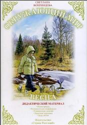 Окружающий мир, Весна, Дидактический материал, Вохринцева С., 2008