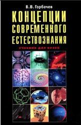 Концепции современного естествознания, Горбачев В.В., 2003