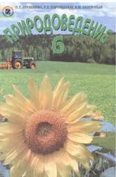Природоведение, 6 класс, Ярошенко О.Г., Коршевнюк Т.В., Баштовый В.И., 2006