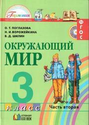 Окружающий мир, 3 класс, Часть 2, Поглазова О.Т., Поглазова О.Т., Ворожейкина Н.И., Шилин В.Д., 2014