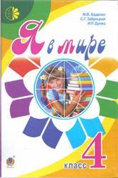Я в мире, 4 класс, Беденко М.В., Заброцкая С.Г., Дунец И.Р., 2015