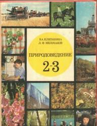 Природоведение, 2-3 класс, Клепинина 3.А., Мельчаков Л.Ф., 1989