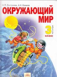 Окружающий мир, 3 класс, Часть 2, Дмитриева Н.Я., Казаков А.Н., 2012