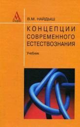 Концепции современного естествознания, учебник, Найдыш В.М., 2004