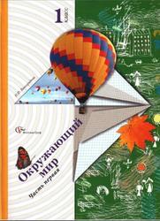 Окружающий мир, 1 класс, Часть 1, Виноградова Н.Ф., 2012