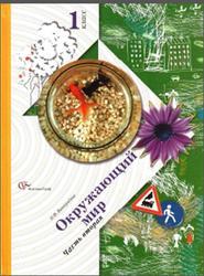 Окружающий мир, 1 класс, Часть 2, Виноградова Н.Ф., 2012