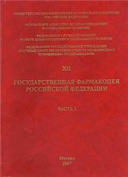 Фармакопею 10 издание в pdf