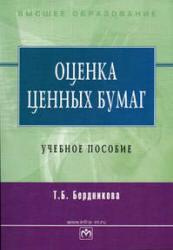 Оценка ценных бумаг - Бердникова Т.Б.