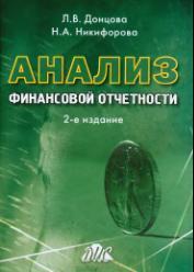 Донцова Анализ Финансовой Отчетности Учебник