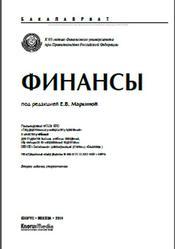 учебник финансы маркина 2014 скачать