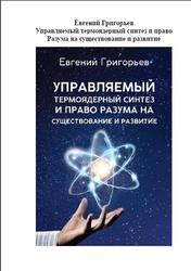 Гдз по сборнику задач по высшей математике григорьев