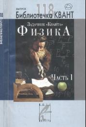 Задачник «кванта», физика, часть 1, зильбермана а. Р. , черноуцана а.