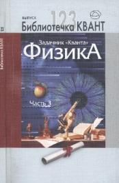 Задачник «кванта», физика, часть 3, черноуцана а. И. , 2012.