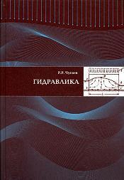 Гидравлика - Учебник для ВУЗов - Чугаев Р.Р. - 1982
