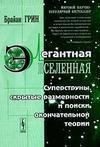 Элегантная Вселенная. Суперструны, скрытые размерности и поиски окончательной теории - Грин Б. - 2004