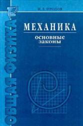 Основные законы механики - Иродов И.Е.