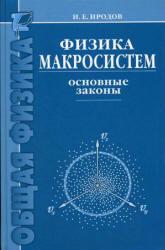 Физика макросистем. Основные законы - Иродов И.Е.