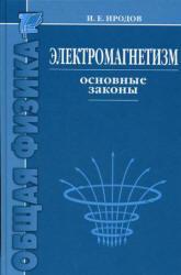 Основные законы электромагнетизма - Иродов И.Е.