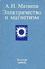Электричество и магнетизм - Матвеев А.Н.