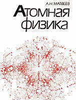 Атомная физика - Матвеев А.Н.
