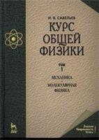 Курс общей физики - том 1 - Механика, колебания и волны, молекулярная физика - Савельев И.В.