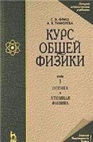Курс общей физики - том 3 - Оптика, атомная физика, физика атомного ядра и элементарных частиц - Савельев И.В.