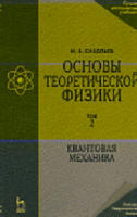 Основы теоретической физики - том 2 - Квантовая механика - Савельев И.В.
