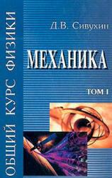 Общий курс физики - в 5-ти томах - том 1 - Механика - Сивухин Д.В.