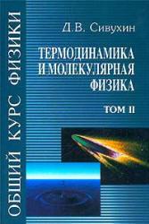 Общий курс физики - в 5-ти томах - том 2 - Термодинамика и молекулярная физика - Сивухин Д.В.