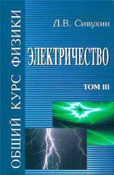 Общий курс физики - в 5-ти томах - том 3 - Электричество - Сивухин Д.В.