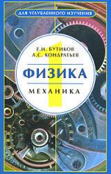 Физика - в 3-ех книгах - книга 1 - Бутиков Е.И., Кондратьев А.С.