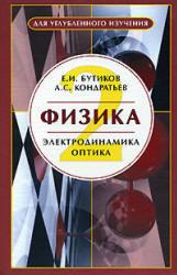 Физика - в 3-ех книгах - книга 2 - Бутиков Е.И., Кондратьев А.С.
